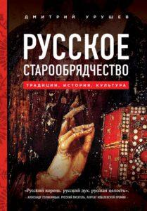 1459331337.2928kniga_russkoe_staroobryadchestvo
